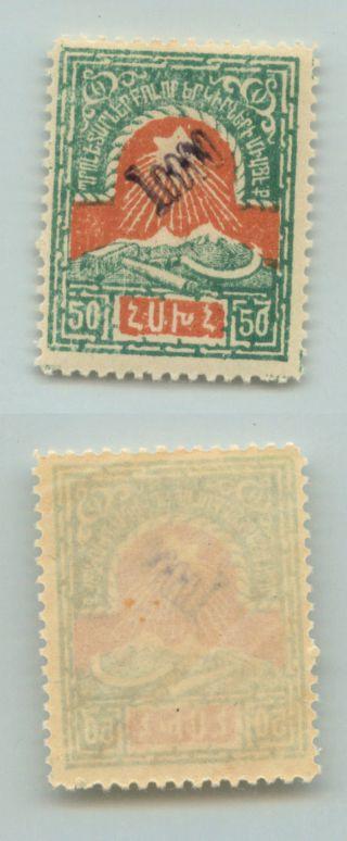 Armenia,  1922,  Sc 311, ,  Diagonal.  D5151 photo
