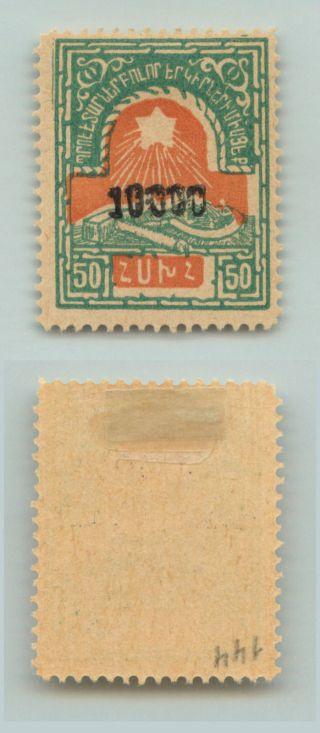 Armenia,  1922,  Sc 312, ,  Horizontal.  D5149 photo