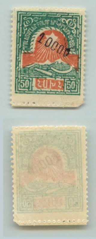 Armenia,  1922,  Sc 312, ,  Diagonal.  D5146 photo