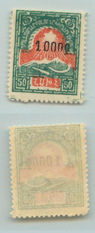Armenia,  1922,  Sc 312, ,  Horizontal.  D5147 photo