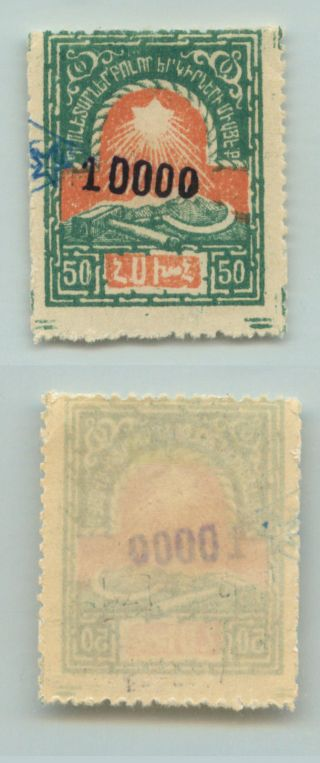 Armenia,  1922,  Sc 312, ,  Horizontal.  D5150 photo