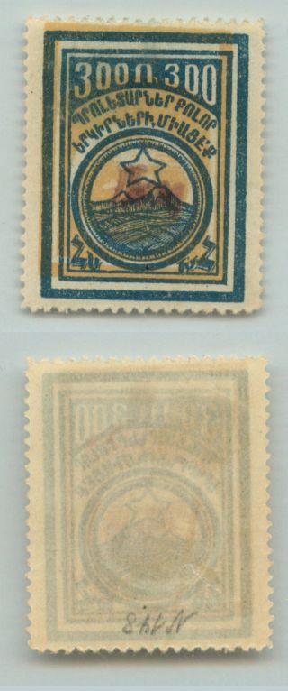 Armenia,  1922,  Sc 314, .  D5154 photo