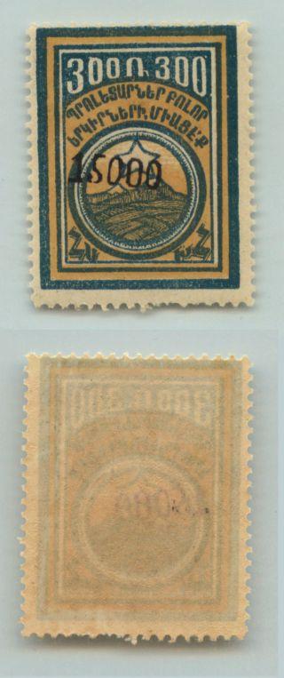 Armenia,  1922,  Sc 315, .  D5152 photo