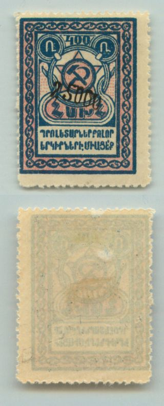 Armenia,  1922,  Sc 317, ,  Diagonal.  D5157 photo