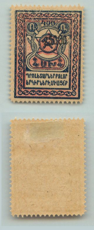 Armenia,  1922,  Sc 317, ,  Different Shade.  D5159 photo