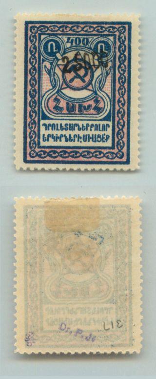 Armenia,  1922,  Sc 317, ,  Signed.  D5156 photo