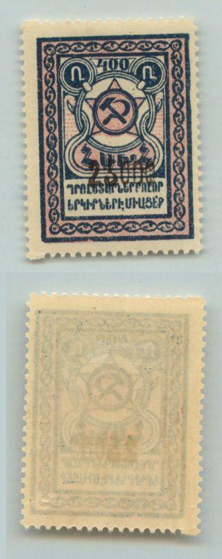 Armenia,  1922,  Sc 317, .  D5158 photo