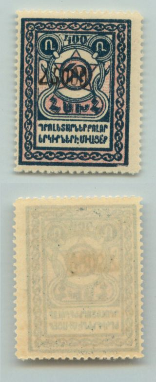 Armenia,  1922,  Sc 317, .  D5155 photo