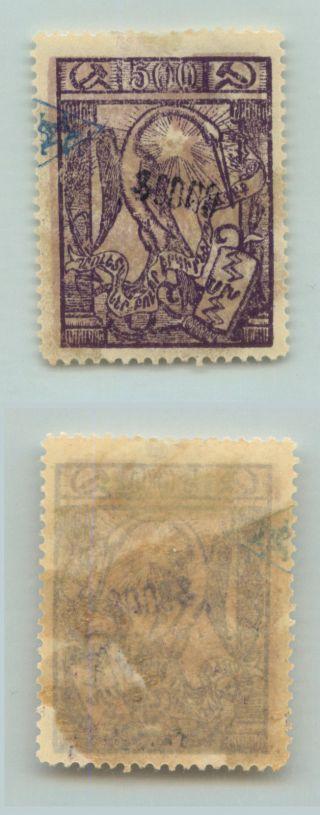 Armenia,  1922,  Sc 320, .  D5165 photo