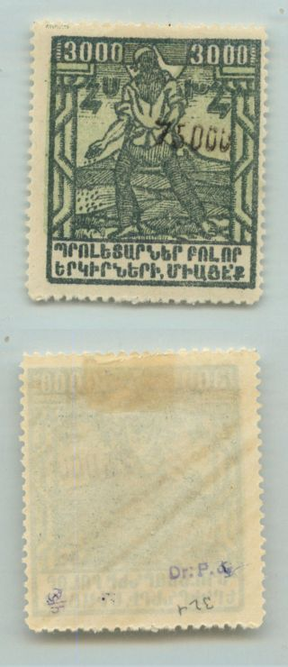 Armenia,  1922,  Sc 324, ,  Signed.  D5171 photo