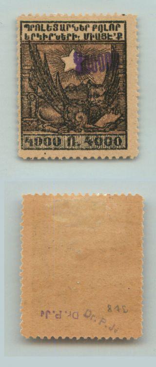 Armenia,  1922,  Sc 328, ,  Signed.  D5172 photo