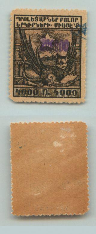 Armenia,  1922,  Sc 328, .  D5173 photo