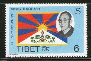 Tibet 1974 Upu Centenary Dalai Lama National Flag Unissued 2335a photo