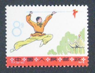 Pr China 1975 T7 - 4 Kung Fu Sc 1225 photo