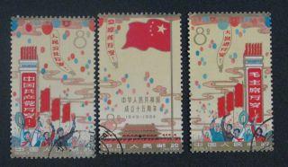 Pr China 1964 C106 15th Anniv.  Of Pr China Cto Sc 796 - 798 photo