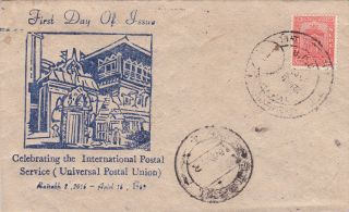 Nepal : Universal Postal Union First Day Cover (1959) photo