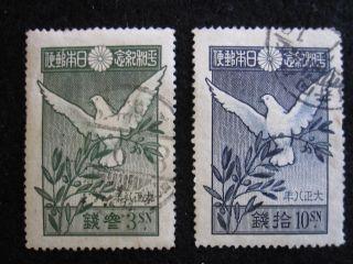 Japan - Scott 156,  158 - - Cat Val $13.  00 photo
