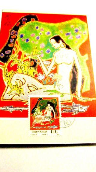 China Bl 4 + Card 1987 T120 Myths Ancient China (6 - 2} photo
