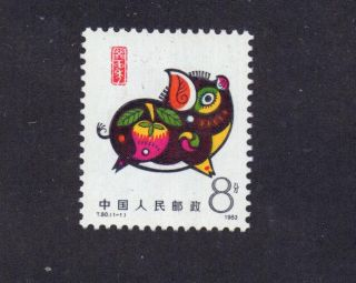 Prc China T80 Year Of The Pig 1832 Nh photo