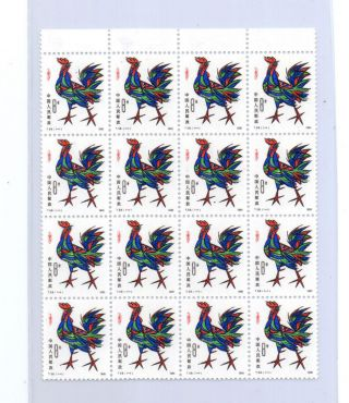 China T58 Lunar Year Cock Rooster Block Of 16 photo
