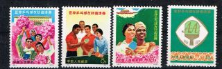1971 Afro - Asian Friendship Chinese Postage Stamp photo