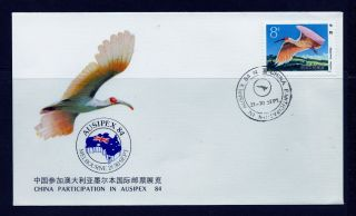 First Day Cover China Prc Ausipex ' 84 China Participation T.  94 Cacheted 1984 photo