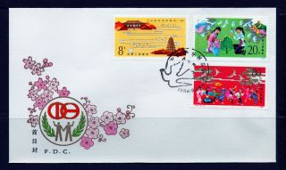 First Day Cover China Prc J.  104 Sino - Japan ' S Youth Friendship Cacheted 1984 Fdc photo