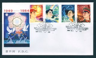 First Day Cover China Prc J.  105 35th Anniversary Founding Cacheted 1984 Fdc (1) photo