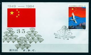 First Day Cover China Prc J.  105 35th Anniversary Founding Cacheted 1984 Fdc (2) photo