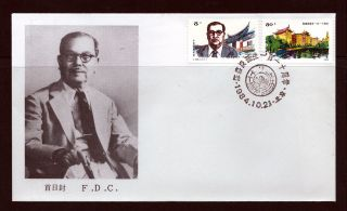First Day Cover China Prc J.  106 110th Anniv Birth Tan Kah Kee Cacheted 1984 Fdc photo