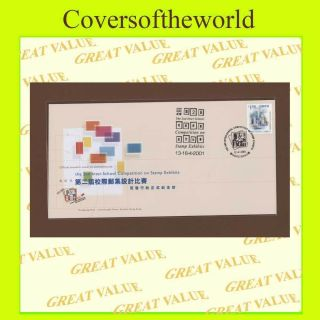 Hong Kong 2001 Inter - School Stamp Exhibits Competition Souvenir Cover photo