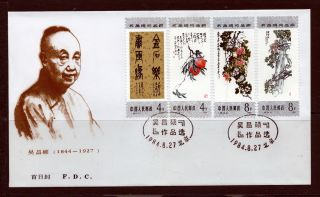 First Day Cover China Prc T.  98 Paintings Of Wu Changshuo (1) Cacheted 1984 Fdc photo