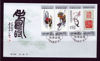 First Day Cover China Prc T.  98 Paintings Of Wu Changshuo (2) Cacheted 1984 Fdc photo