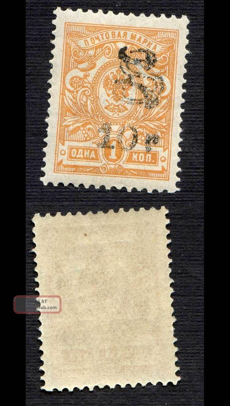 Armenia,  1920,  Sc 145a, .  B3906 Asia photo