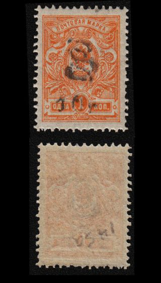 Armenia,  1920,  Sc 145a, .  C1672 photo