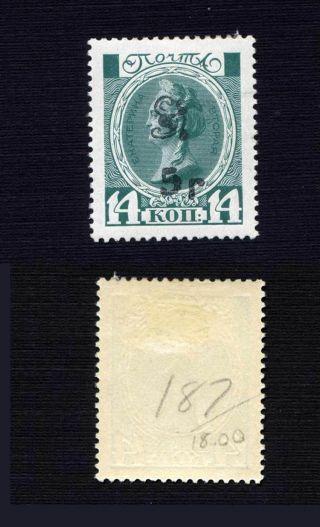 Armenia,  1920,  Sc 187, .  A1086 photo