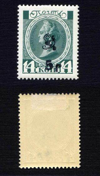 Armenia,  1920,  Sc 187, .  A2136 photo
