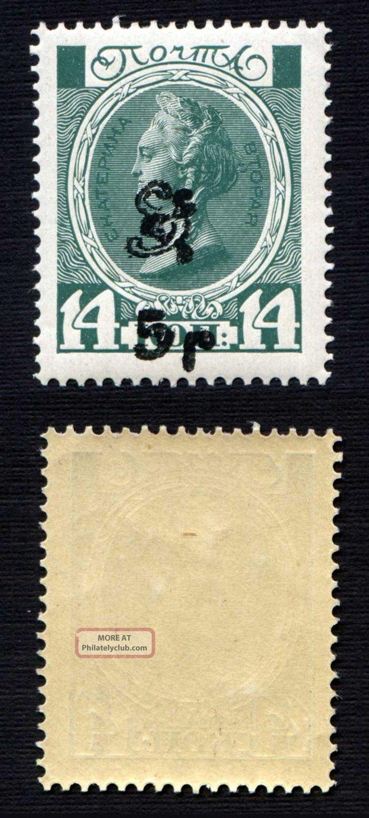 Armenia,  1920,  Sc 187, .  A9249 Asia photo