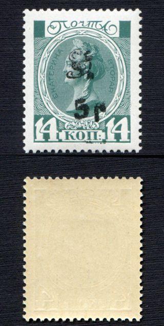 Armenia,  1920,  Sc 187, .  B2946 photo