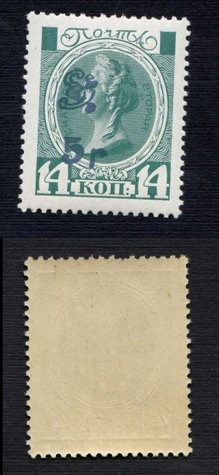 Armenia,  1920,  Sc 187, .  B3917 photo