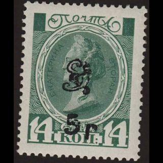Armenia,  1920,  Sc 187, .  C1680 photo