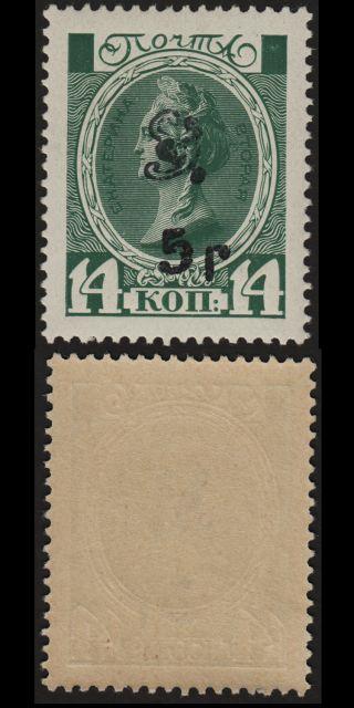 Armenia,  1920,  Sc 187, .  C312 photo