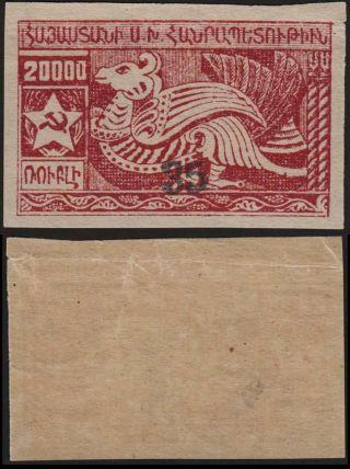 Armenia,  1922,  Sc 368, .  C1702 photo