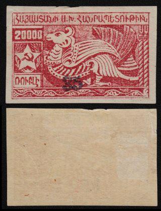 Armenia,  1922,  Sc 368, .  C4267 photo