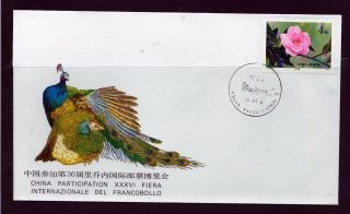 Fisrt Day Cover China Prc 36th Intl Stamp Fair Riccione T.  37 Cacheted 1984 photo
