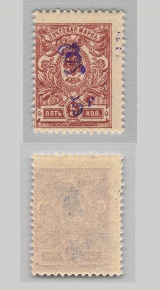 Armenia,  1919,  Sc 123, .  Rt1734 photo