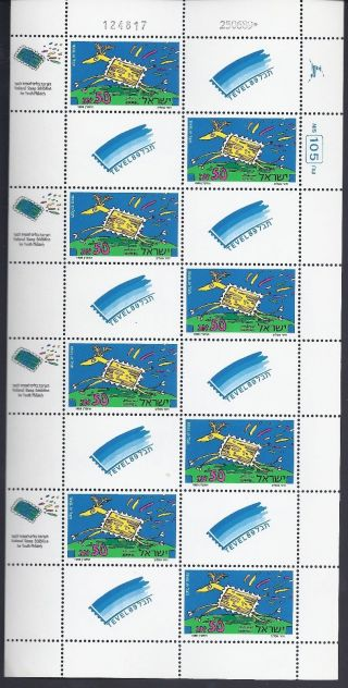 1989 Tevel - National Philatelic Exhibition For The Young,  Full Sheet With Tabs photo