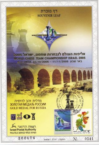 S.  Lf.  World Chess Team Ch.  Gold Medal For Russia In Beer Sheva Israel 31/10/ 2005 photo