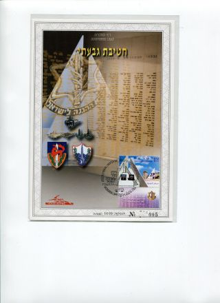 Souvenir Leaf Of Chativat Gviati - Memorial Day.  Issued 17th.  April 2007 photo