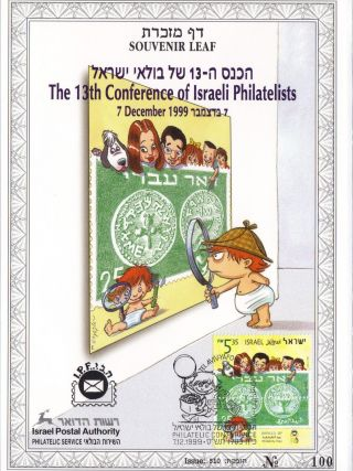 Israel Souvenir Leaf 1999 The 13 Philatelic Conference Limited Edition 510 Only photo